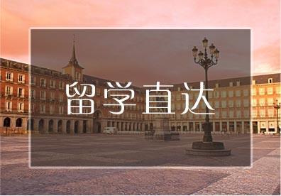 西班牙留学直达签约班(0-B2)