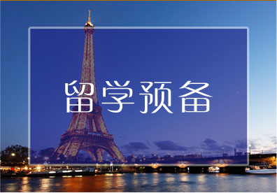 法国留学预备签约班(0-A2)