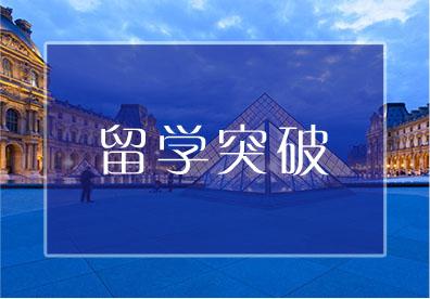 法国留学突破签约班(0-B1)