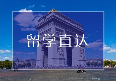 法国留学直达签约班(0-B2)