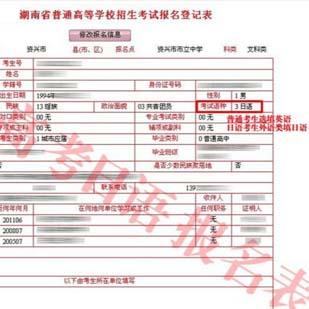 高考凯发电游注册登录报名流程