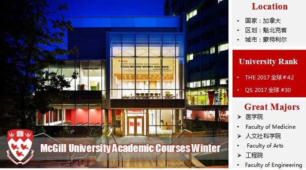 【寒假游学】加拿大麦吉尔大学冬季...