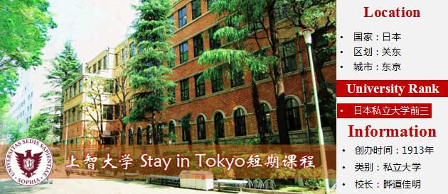 【寒假游学】日本上智大学Stay...