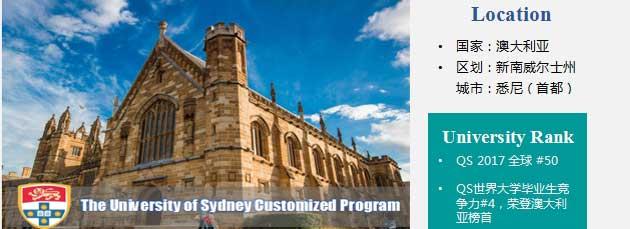 【寒假游学】澳大利亚悉尼大学领导力培养项目