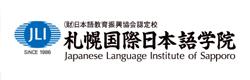 札幌国际日本语学院